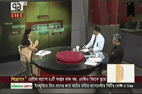একাত্তর জার্নাল, একাত্তর টিভি ( ১৭ আগস্ট ২০১৮ )