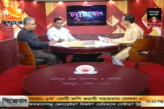 দৃষ্টিকোণ, মোহনা টিভি ( ১৮ আগস্ট ২০১৮ )