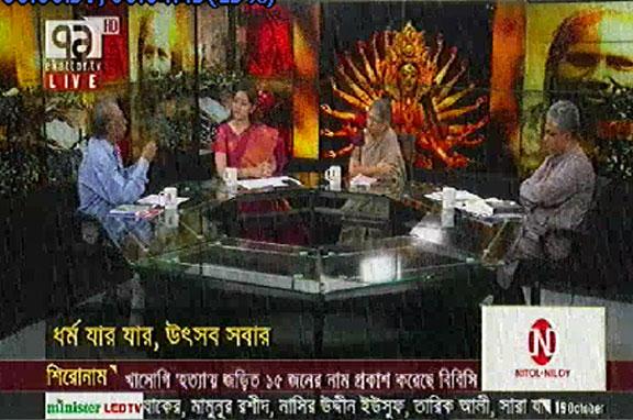 একাত্তর সংযোগ, একাত্তর টিভি ( ১৯ অক্টোবর ২০১৮ )