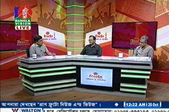 নিউজ এন্ড ভিউজ, বাংলা ভিশন ( ২০ অক্টোবর ২০১৮ )