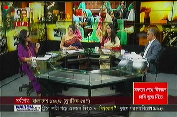 একাত্তর সংযোগ, একাত্তর টিভি (০৯ ডিসেম্বর ২০১৮ )