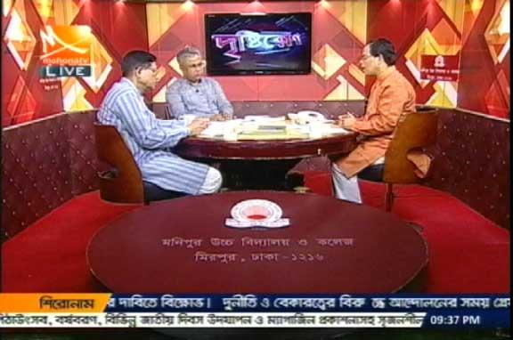 দৃষ্টিকোণ, মোহনা টিভি ( ২২ এপ্রিল ২০১৯ )