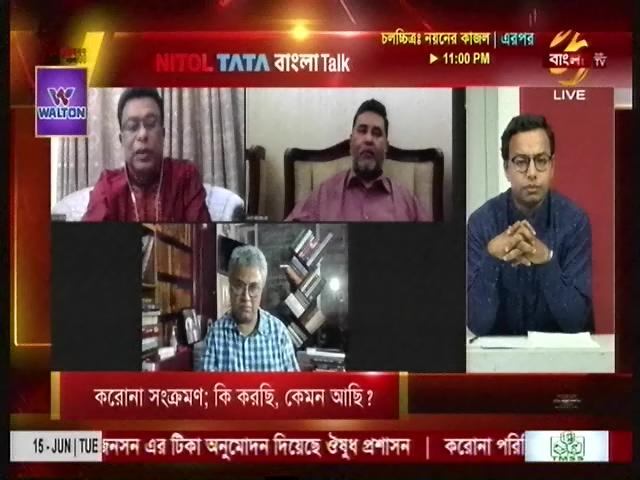 বাংলা টক || বাংলা টিভি || ১৫ জুন ২০২১ || সুভাষ সিংহ রায়