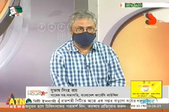 NEWS HOUR XTRA, ATN NEWS ( 16 JUNE 2021) Suvas Singho Roy