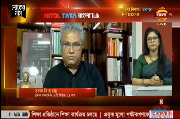 বাংলা টক || বাংলা টিভি || ০১ আগস্ট ২০২১ || সুভাষ সিংহ রায়
