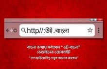 WE launches first dot bangla website