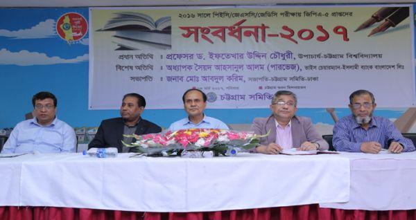 Scholarship distribution ceremony of Chittagong Samity