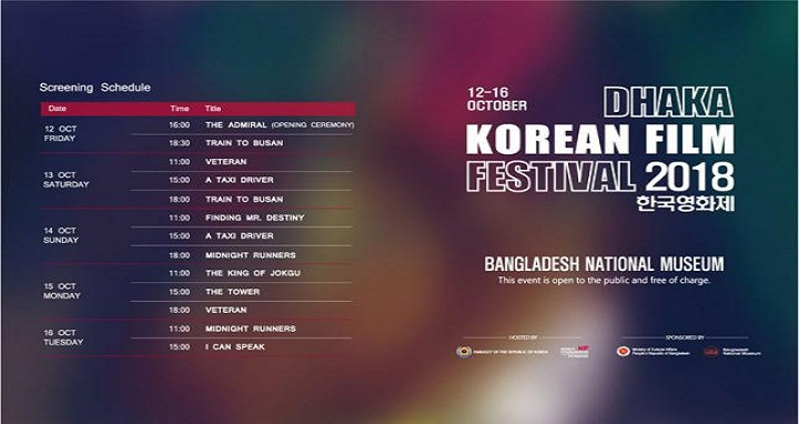 Dhaka-Korean film fest begins   Arts & Entertainment   ABnews24