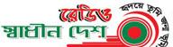 radioshadhindesh.com