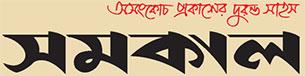 Daily Somokal
