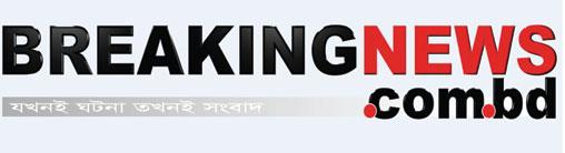 breakingnews.com.bd