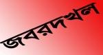 সিরাজগঞ্জে বসতবাড়ি জবর দখলের চেষ্টা: ১৪৪ ধারা জারি