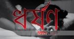 আটপাড়ায় ৪র্থ শ্রেণির ছাত্রীকে ধর্ষণের অভিযোগে গ্রেফতার ১