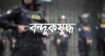 টাঙ্গাইলে 'বন্দুকযুদ্ধে' ১ মাদক ব্যবসায়ী নিহত