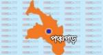 দেবীগঞ্জ উপজেলা পরিষদের চেয়ারম্যান সাময়িক বরখাস্ত