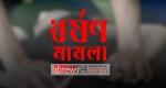 আটোয়ারীতে পঞ্চম শ্রেণীর ছাত্রী ধর্ষণ: ধর্ষক গ্রেফতার