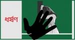 ফেঞ্চুগঞ্জে ভন্ড পীরের ধর্ষণে অন্তঃসত্বা গৃহবধু!