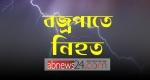 বোয়ালমারীতে বজ্রপাতে কলেজ শিক্ষার্থী নিহত