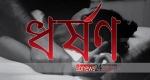কুমিল্লায় ফিল্মি স্টাইলে তরুণীকে গণধর্ষণ, ইউপি সদস্য আটক