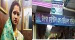 লক্ষ্মীপুরে প্রসূতির জরায়ূ কাটায় মৃত্যু : এমডি আটক