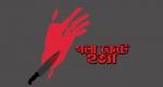 সোনাগাজীতে টমটম চালককে গলাকেটে হত্যা