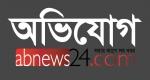 কুমিল্লার মেঘনায় ইউপি চেয়ারম্যানের বিরুদ্ধে অভিযোগ দাখিল
