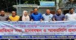বান্দরবানে পর্যটন স্পট ডিম পাহাড় দখলের প্রতিবাদে মানববন্ধন