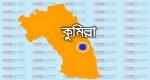 কুমিল্লায় হাইকোর্টের নির্দেশ অমান্য করে চলছে বালু উত্তোলন