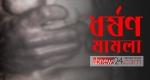 কাউখালীতে বিয়ের প্রলোভনে স্কুল ছাত্রীকে ধর্ষণ : ধর্ষক গ্রেফতার