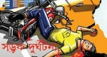 হরিণাকুণ্ডুতে মোটরসাইকেল আরোহী নারী নিহত