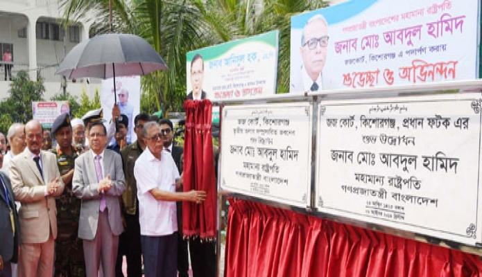 মঙ্গলবার রাষ্ট্রপতি মোঃ আবদুল হামিদ কিশোরগঞ্জে জেলায় জজকোট প্রাঙ্গণে তৃতীয় তলার সম্প্রসারিত ভবন ও প্রধান ফটকের উদ্বোধন করেন-এবিনিউজ