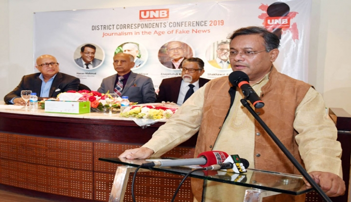 শনিবার তথ্যমন্ত্রী ড. হাছান মাহমুদ ঢাকায় বার্তা সংস্থা ইউএনবি'র জেলা প্রতিনিধিদের সম্মেলনে বক্তৃতা করেন -পিআইডি