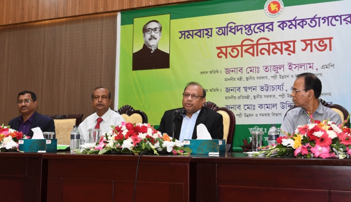 বৃহস্পতিবার এলজিআরডি মন্ত্রী মোঃ তাজুল ইসলাম ঢাকার আগারগাঁওয়ে সমবায় অধিদপ্তরের কর্মকর্তাদের সাথে মতবিনিময় করেন -পিআইডি