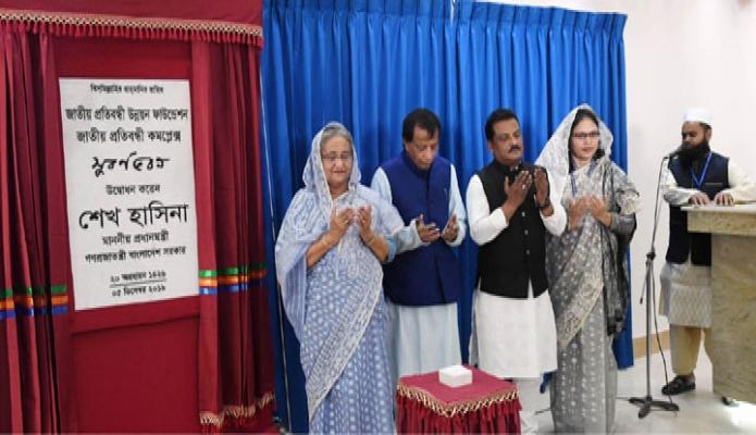 বৃহস্পতিবার প্রধানমন্ত্রী শেখ হাসিনা ঢাকায় মিরপুরে জাতীয় প্রতিবন্ধী কমপ্লেক্স 'সুবর্ণ ভবন' এর উদ্বোধন শেষে মোনাজাত করেন -পিআইডি