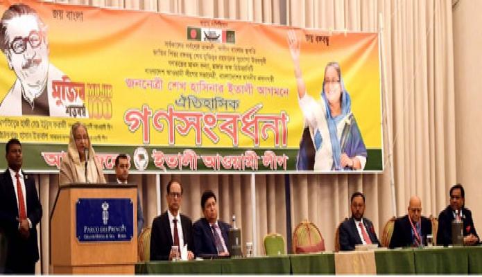 মঙ্গলবার প্রধানমন্ত্রী শেখ হাসিনা ইতালির রোমে প্রবাসী-বাংলাদেশিদের প্রদত্ত সংবর্ধনা অনুষ্ঠানে বক্তৃতা করেন -পিআইডি