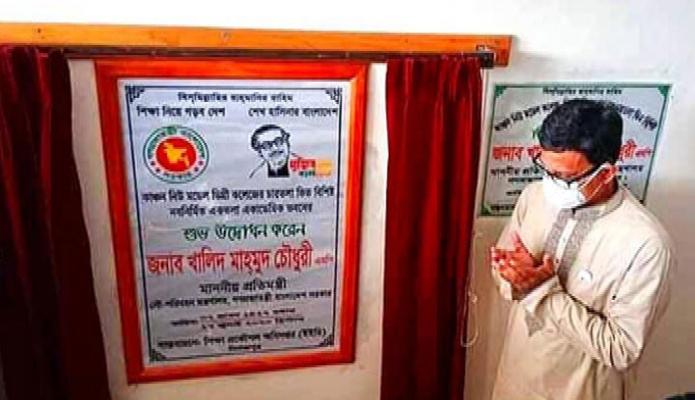 শুক্রবার নৌপরিবহন প্রতিমন্ত্রী খালিদ মাহমুদ চৌধুরী দিনাজপুরের বিরলে কঞ্চণ নিউ মডেল ডিগ্রী কলেজের একাডেমিক ভবন উদ্বোধন করেন -পিআইডি