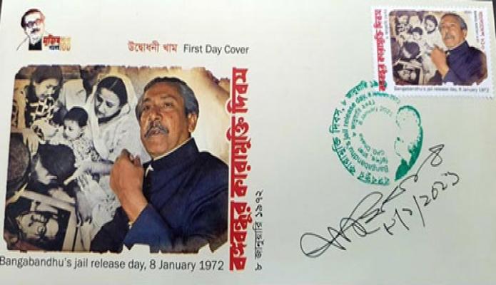 শুক্রবার জাতির পিতা বঙ্গবন্ধু শেখ মুজিবুর রহমানের কারামুক্তি দিবস উপলক্ষে ডাক ও টেলিযোগাযোগ মন্ত্রণালয় উদ্বোধনী খাম প্রকাশ করেন -পিআইড