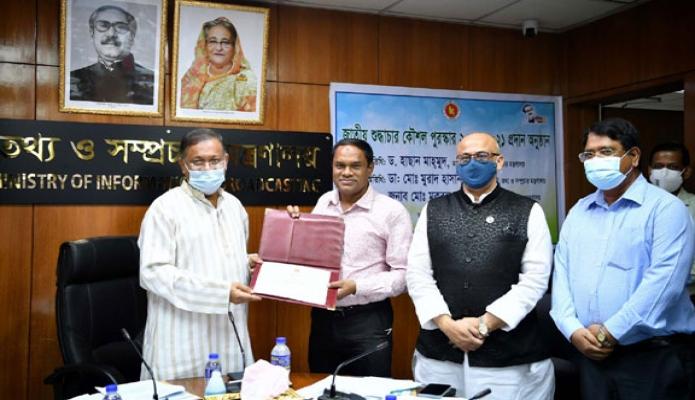 সোমবার তথ্য ও সম্প্রচার মন্ত্রী ড. হাছান মাহমুদ মন্ত্রণালয়ের সম্মেলন কক্ষে করেন 'জাতীয় শুদ্ধাচার কৌশল পুরস্কার ২০২০-২১' প্রদান করেন -পিআইডি