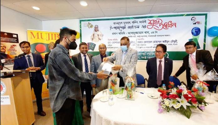 রবিবার স্বরাষ্ট্রমন্ত্রী আসাদুজ্জামান খান জার্মানির বার্লিনে বাংলাদেশ দূতাবাস আয়োজিত 'ই-পাসপোর্ট' কার্যক্রমের উদ্বোধন করেন -পিআইডি