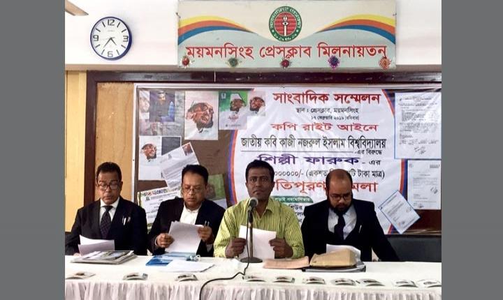 কবি নজরুল বিশ্ববিদ্যালয় কর্তৃপক্ষের বিরুদ্ধে ১২০ কোটি টাকার ক্ষতিপূরণ মামলা