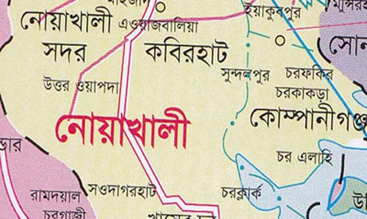 নোয়াখালীর কবিরহাটে উপজেলা নির্বাচন স্থগিত
