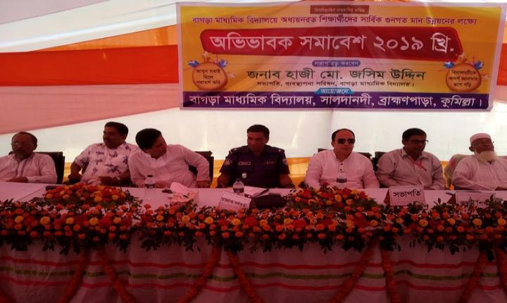 কুমিল্লায় মাদকবিরোধী অভিভাক সমাবেশ অনুষ্ঠিত