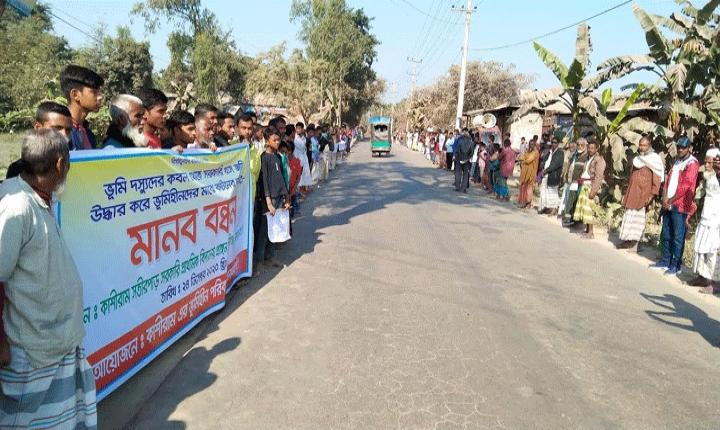 লালমনিরহাটে সরকারী জমি উদ্ধারে মানববন্ধন