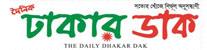 Daily Dhakar Dak
